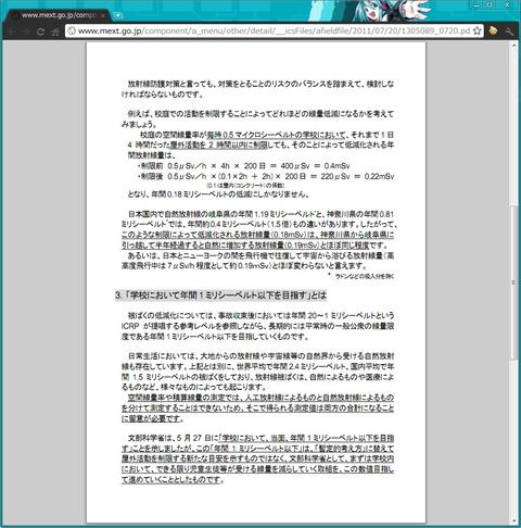 20110720_mext2