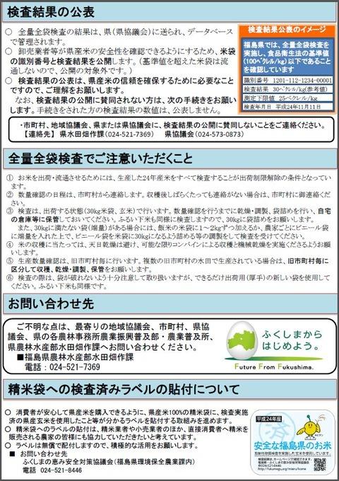 20121017_jizen