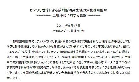 20110907_himawari