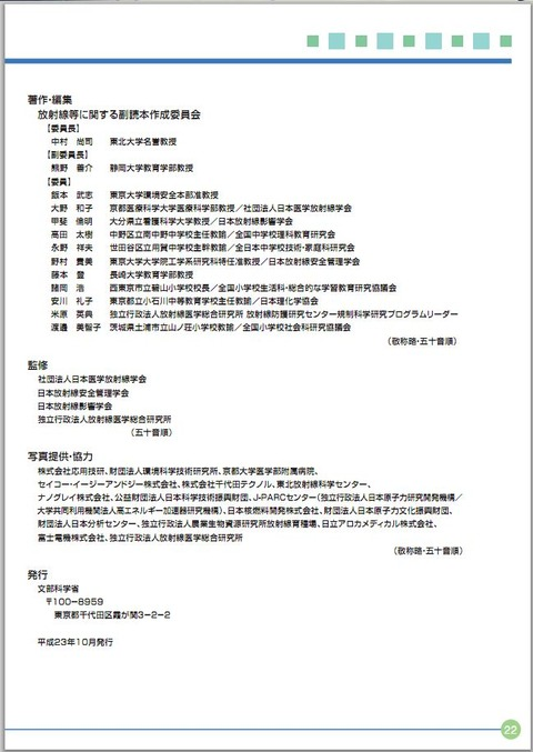 20111015_mext_322