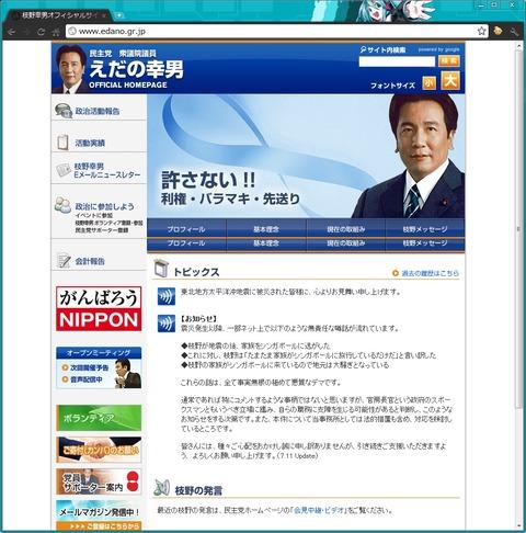 20110712_edano_hp