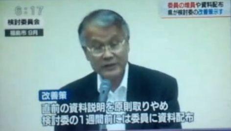 20121009_fukushima