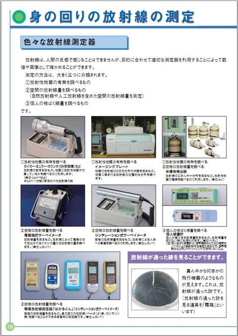 20111015_mext_319