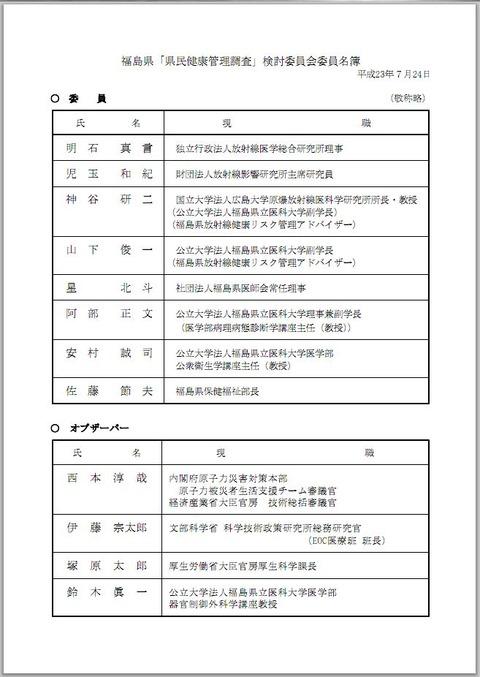 20110809_wbc_yamashita