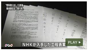 20110709_nhk1