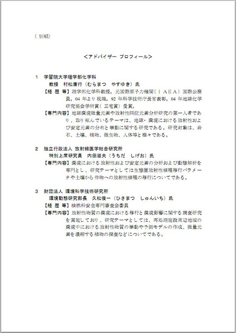20111209_risk12