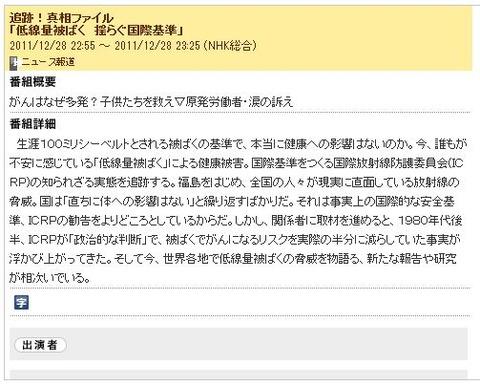 20111228_NHK