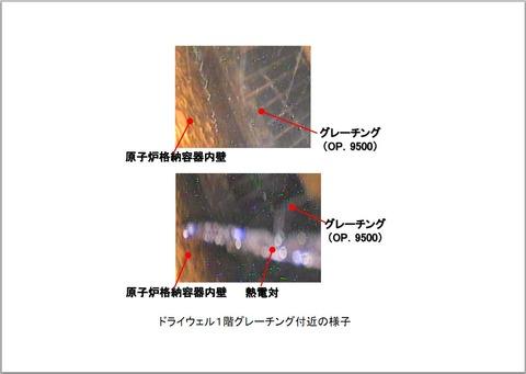 20120119_tepco04