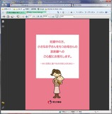 20110518厚生労働省
