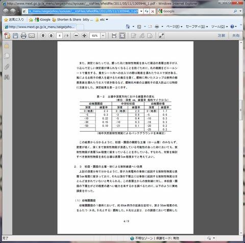 20110606_文部科学省5cm