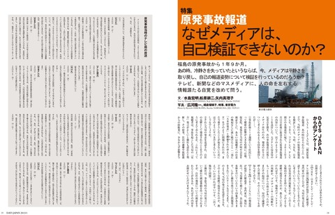 20121220_P18-26_tokushuu_seki_02