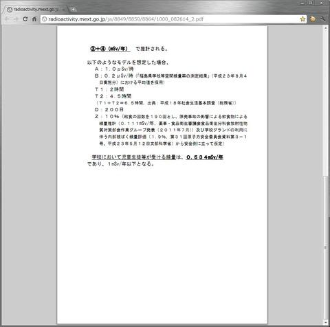 20110826_mext2