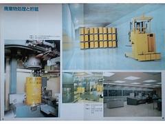 東京電力 目で見る原子力発電所 (1994.9) 16・17