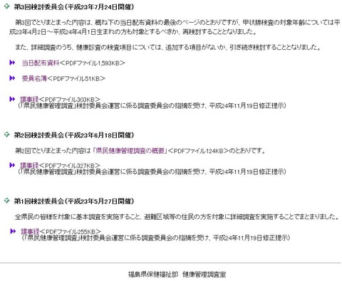 20121120_fukushima