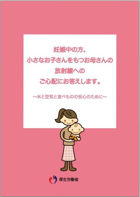 20111124_mhlw