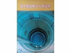 東京電力 目で見る原子力発電所 (1994.9) 表紙
