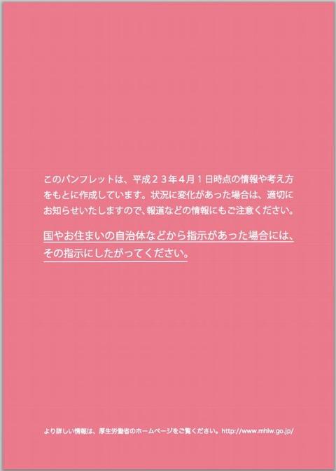 20111124_mhlw06