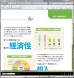20110415原子力発電のコスト