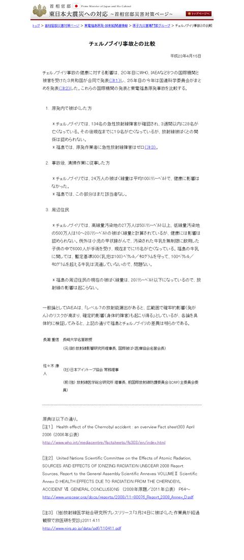 20121125_kantei