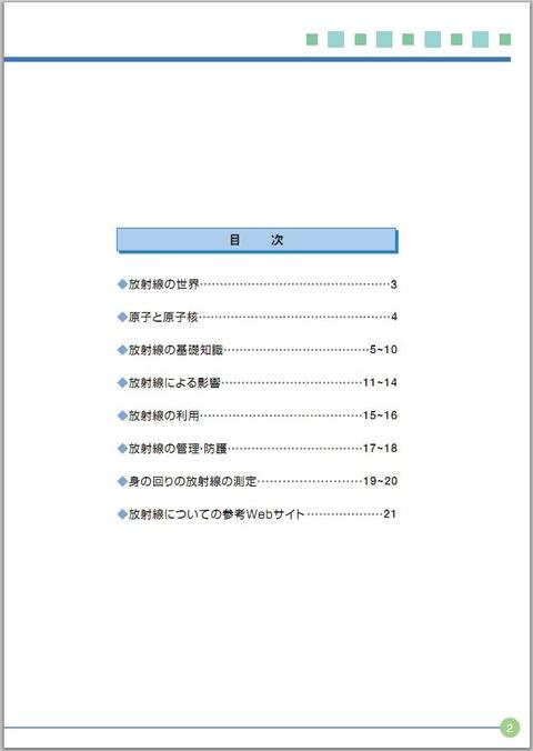 20111015_mext_302