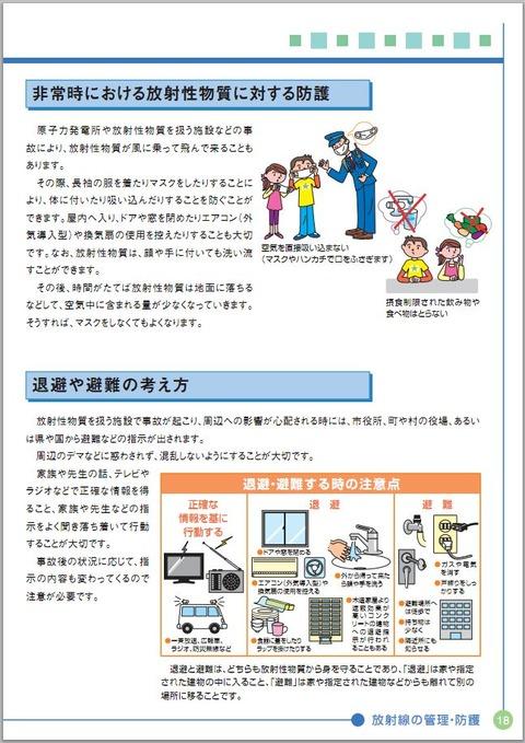 20111015_mext_318