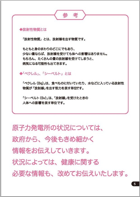 20111124_mhlw05