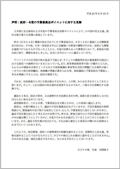 20130625_midori