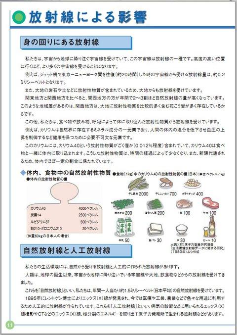 20111015_mext_311