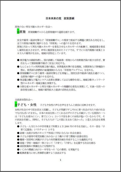 20121127_mirai01