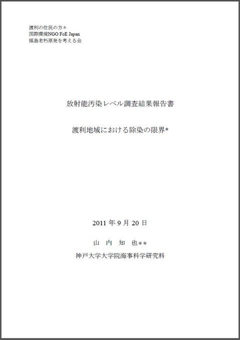 20121122_yamauchi02