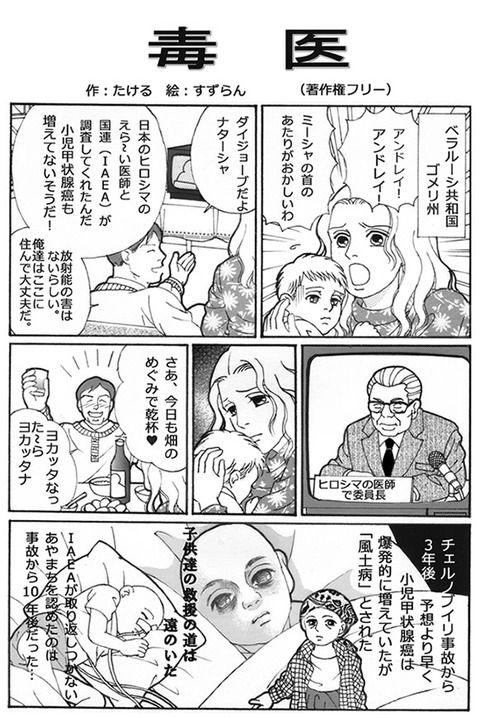 20121022_manga1
