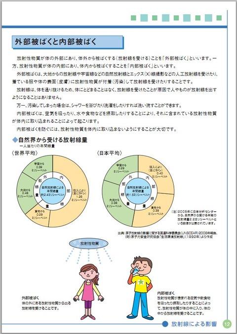 20111015_mext_312