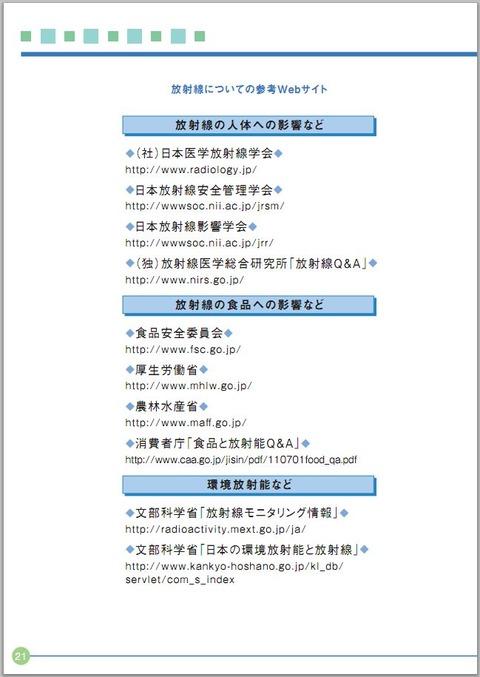 20111015_mext_321
