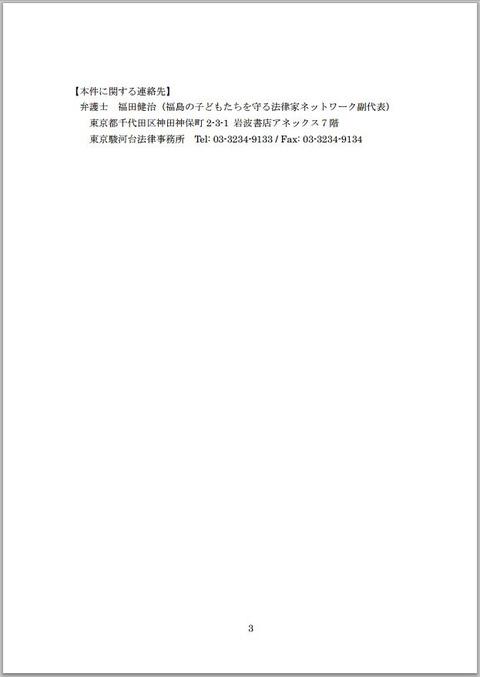 20130117_tepco03