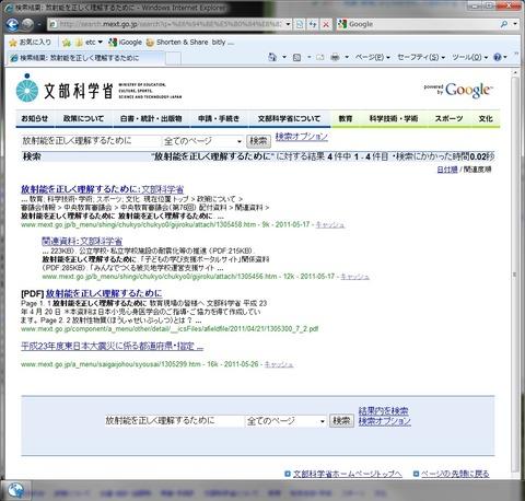 20110603_文部科学省隠匿