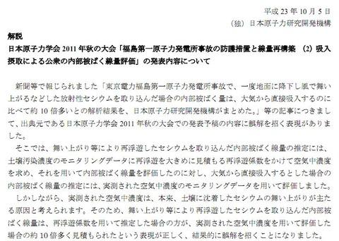 20111115_jaea