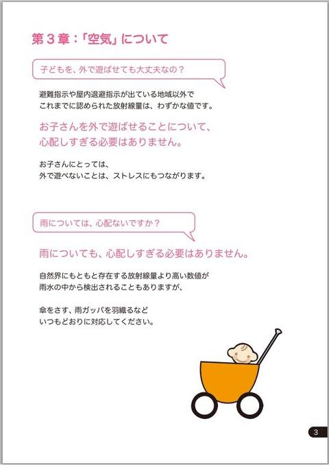 20111124_mhlw03