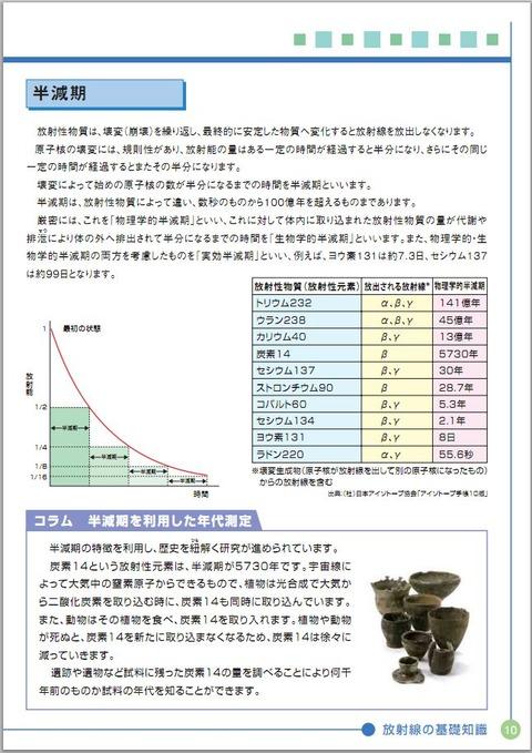 20111015_mext_310