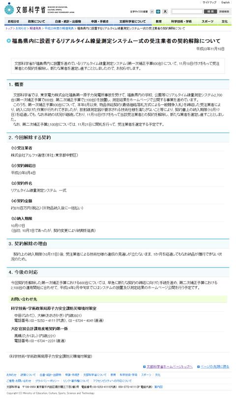 20121107_mext11
