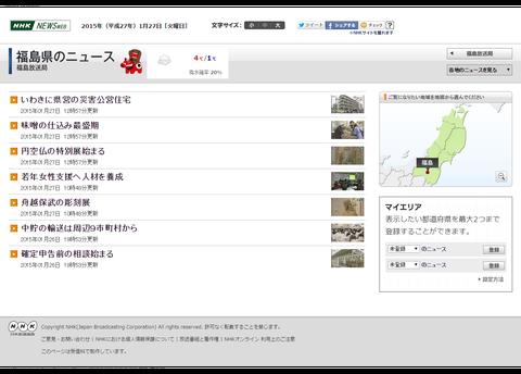 NHK福島県のニュース (1)