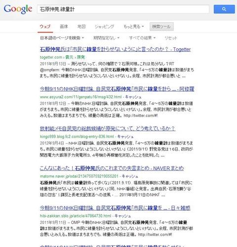 20121227_ishihara011