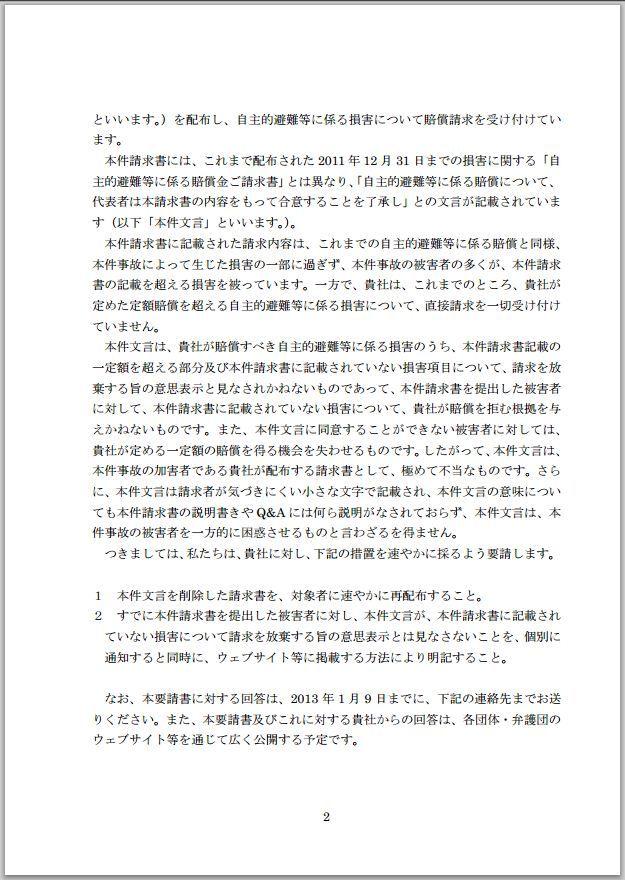 20130117_tepco02 自主的避難等にかかる追加賠償請求書に関する東電回答書 | SA