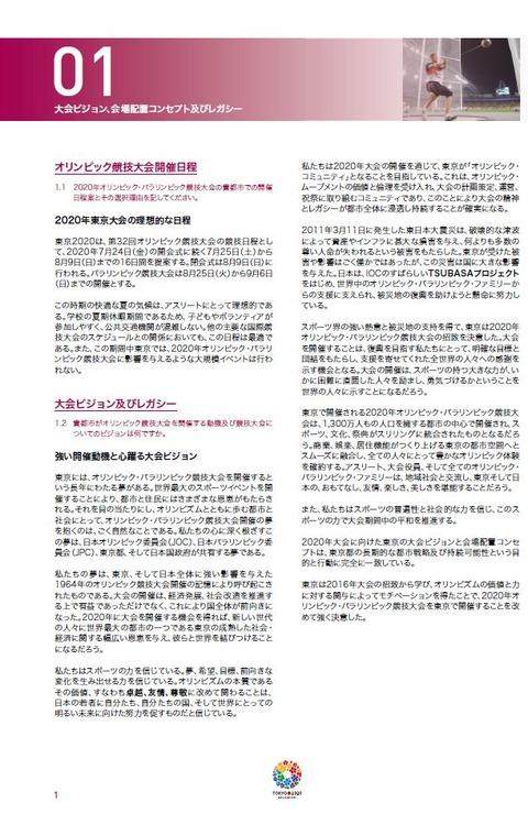 20130108_tky_01