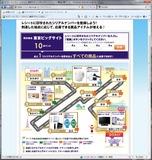 東京マラソン2011B