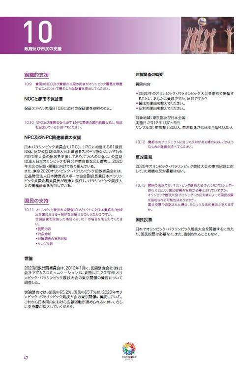 20130108_tky_47