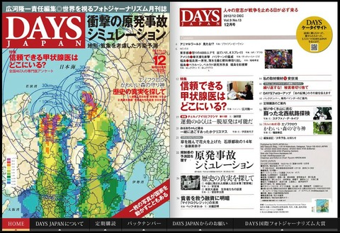 20121120_days01