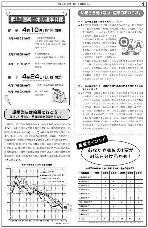 20121128_tubasa03