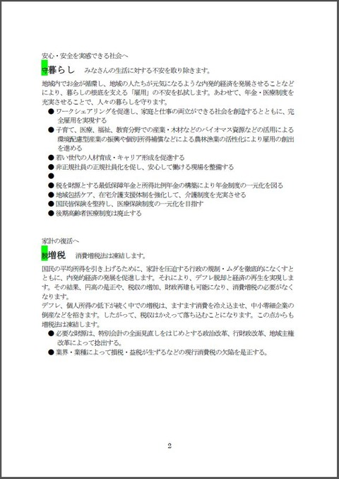 20121127_mirai02