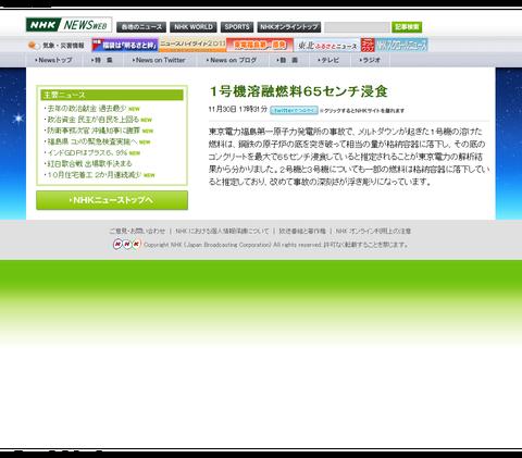 20111130_NHK1743