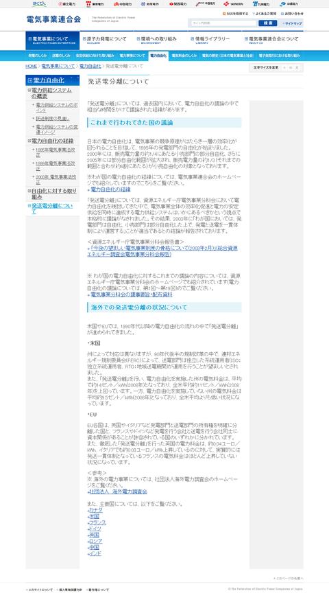 発送電分離について ・ 電力自由化 | 電気事業連合会